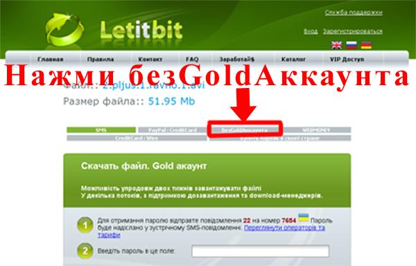 Как скачать бесплатно с Letitbit