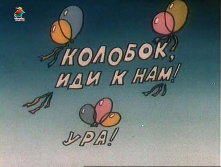 мультфильм Колобок, Колобок!