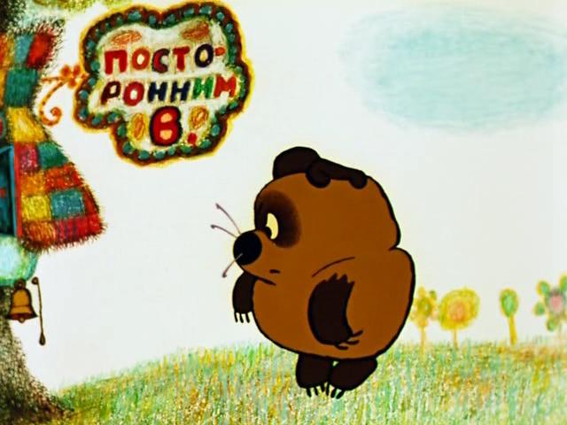 мультфильм Винни-Пух