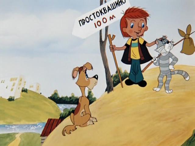 мультфильм Простоквашино